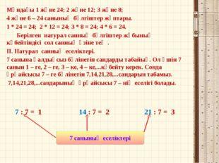 Мұндағы 1 және 24; 2 және 12; 3 және 8; 4 және 6 – 24 санының бөлгіштер жұпта