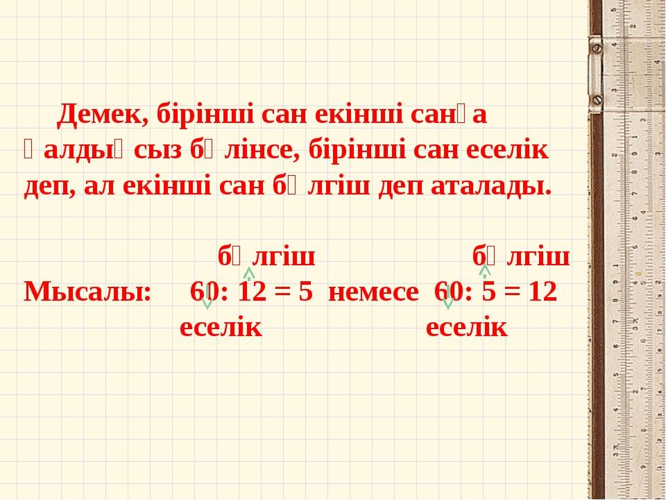 Демек, бірінші сан екінші санға қалдықсыз бөлінсе, бірінші сан еселік деп, а...