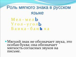 Роль мягкого знака в русском языке