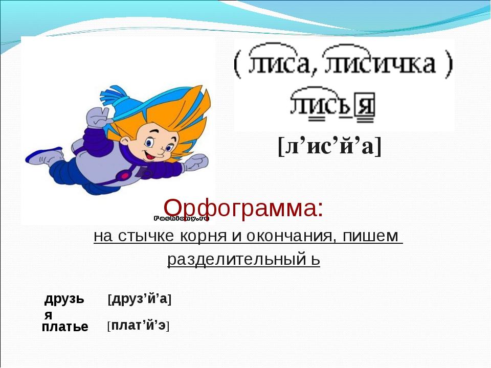 [л'ис'й'а] Орфограмма: на стычке корня и окончания, пишем разделительный ь д...