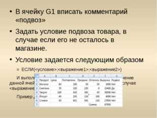 В ячейку G1 вписать комментарий «подвоз» Задать условие подвоза товара, в слу