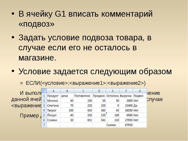 В ячейку G1 вписать комментарий «подвоз» Задать условие подвоза товара, в слу...