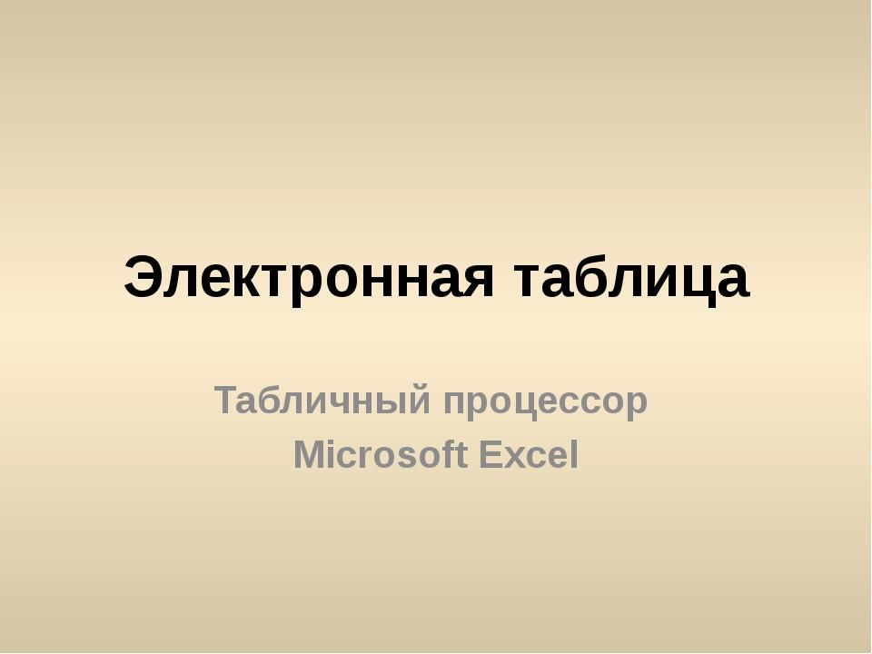 Электронная таблица Табличный процессор Microsoft Excel