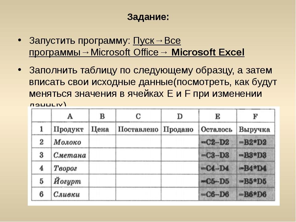 Задание: Запустить программу: Пуск→Все программы→Microsoft Office→ Microsoft...
