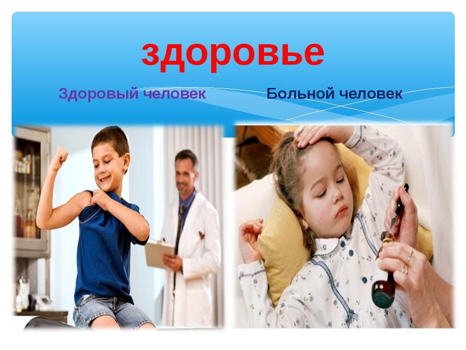 здоровье Здоровый человек Больной человек