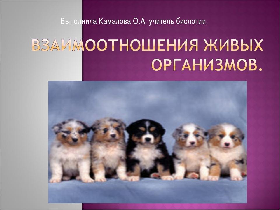 Выполнила Камалова О.А. учитель биологии.