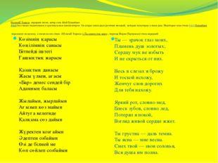 Козiмнiң қарасы народная песня, автор слов Абай Кунанбаев Абайбыл также тал