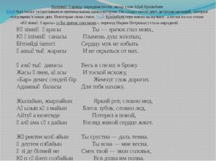 Козiмнiң қарасы народная песня, автор слов Абай Кунанбаев Абайбыл также тала
