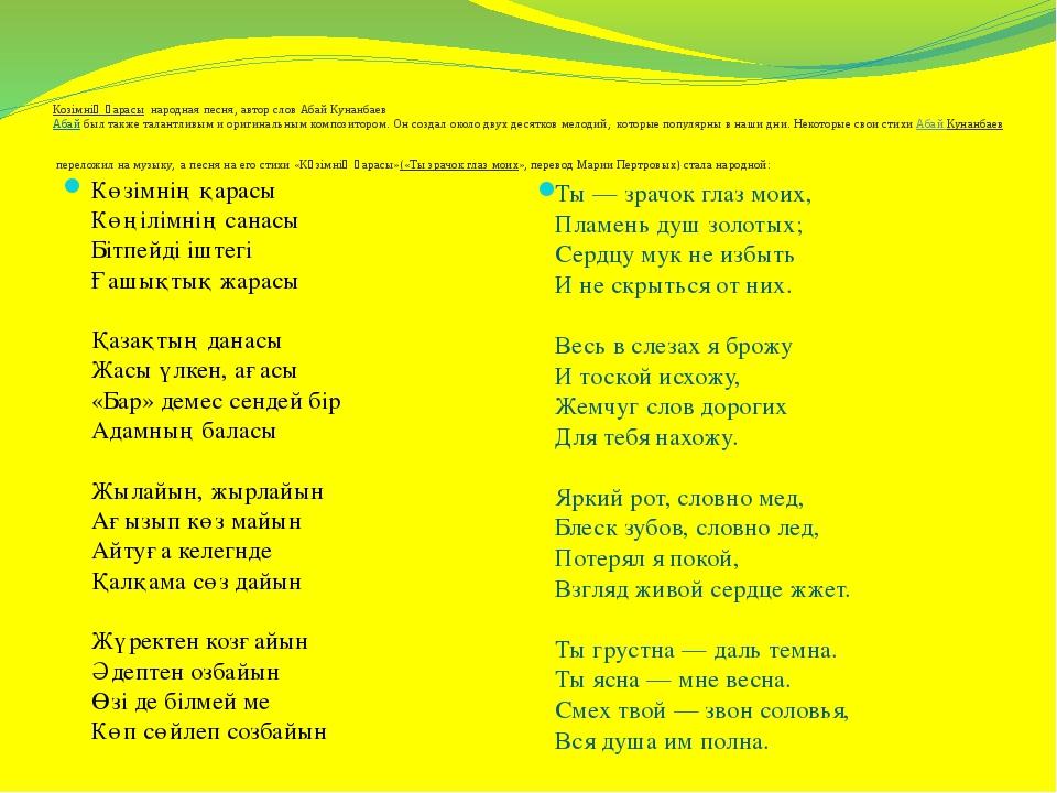 Козiмнiң қарасы народная песня, автор слов Абай Кунанбаев Абайбыл также тал...