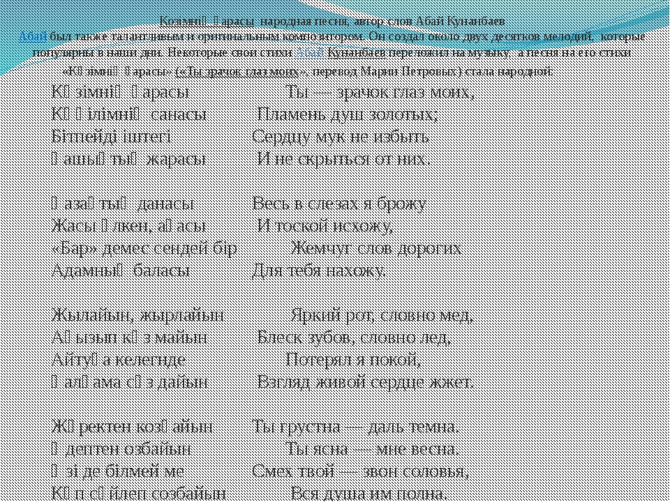 Козiмнiң қарасы народная песня, автор слов Абай Кунанбаев Абайбыл также тала...
