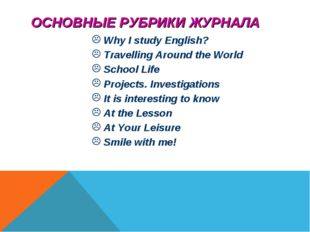 ОСНОВНЫЕ РУБРИКИ ЖУРНАЛА Why I study English? Travelling Around the World Sch