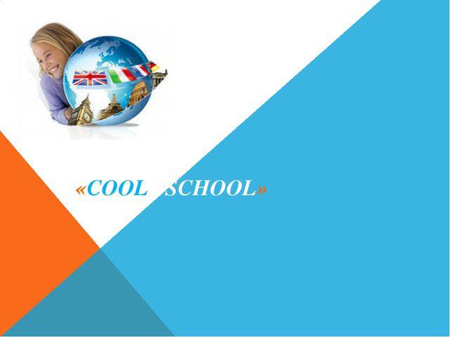 «COOL SCHOOL»