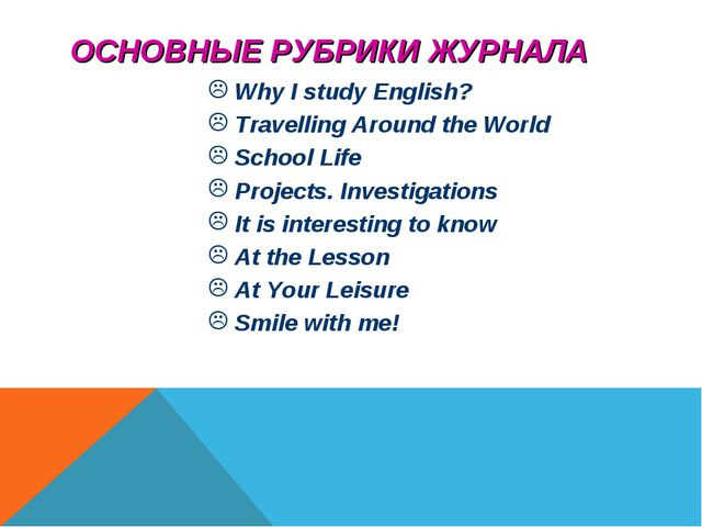 ОСНОВНЫЕ РУБРИКИ ЖУРНАЛА Why I study English? Travelling Around the World Sch...