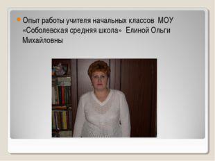 Опыт работы учителя начальных классов МОУ «Соболевская средняя школа» Елиной
