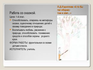 Л.Д.Короткова «А то бы так обормо- том и жил…» Работа со сказкой. Цели: 1-й э