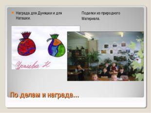 По делам и награда… Награда для Дуняшки и для Наташки. Поделки из природного