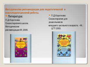 Методические рекомендации для педагогической и психокоррекционной работы. Лит