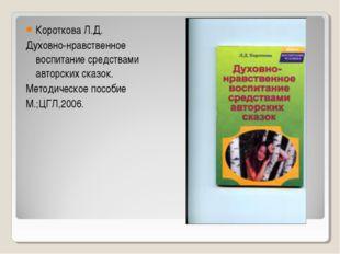 Короткова Л.Д. Духовно-нравственное воспитание средствами авторских сказок. М