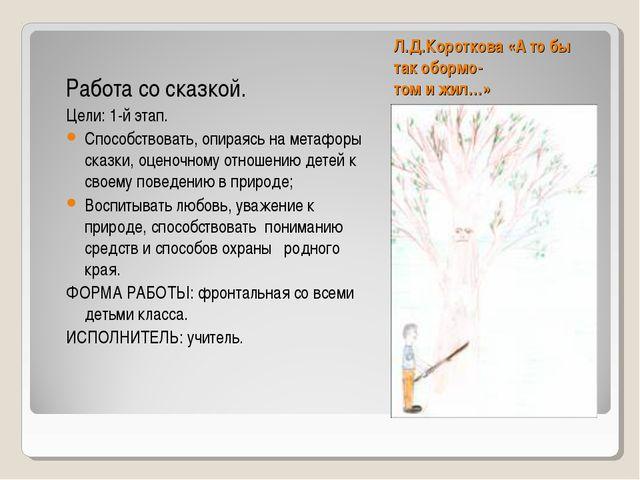 Л.Д.Короткова «А то бы так обормо- том и жил…» Работа со сказкой. Цели: 1-й э...