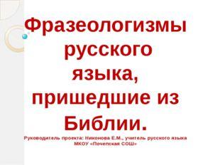 Фразеологизмы русского языка, пришедшие из Библии. Руководитель проекта: Нико