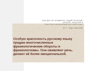 Особую красочность русскому языку предаю многочисленные фразеологические обо