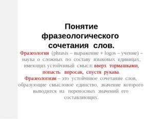 Понятие фразеологического сочетания слов. Фразеология (phrasis – выражение +