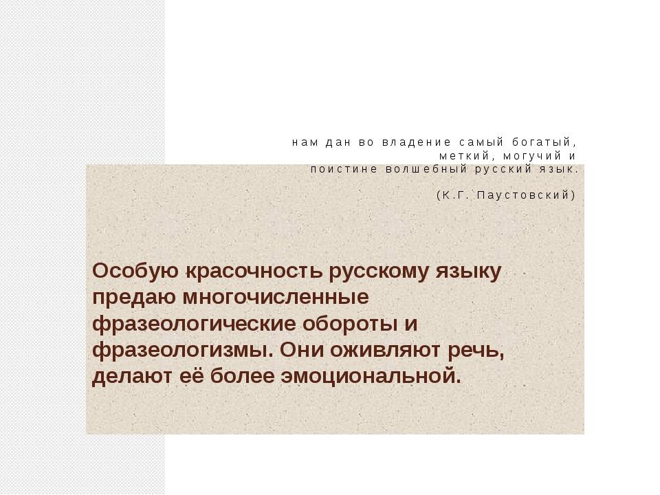 Особую красочность русскому языку предаю многочисленные фразеологические обо...