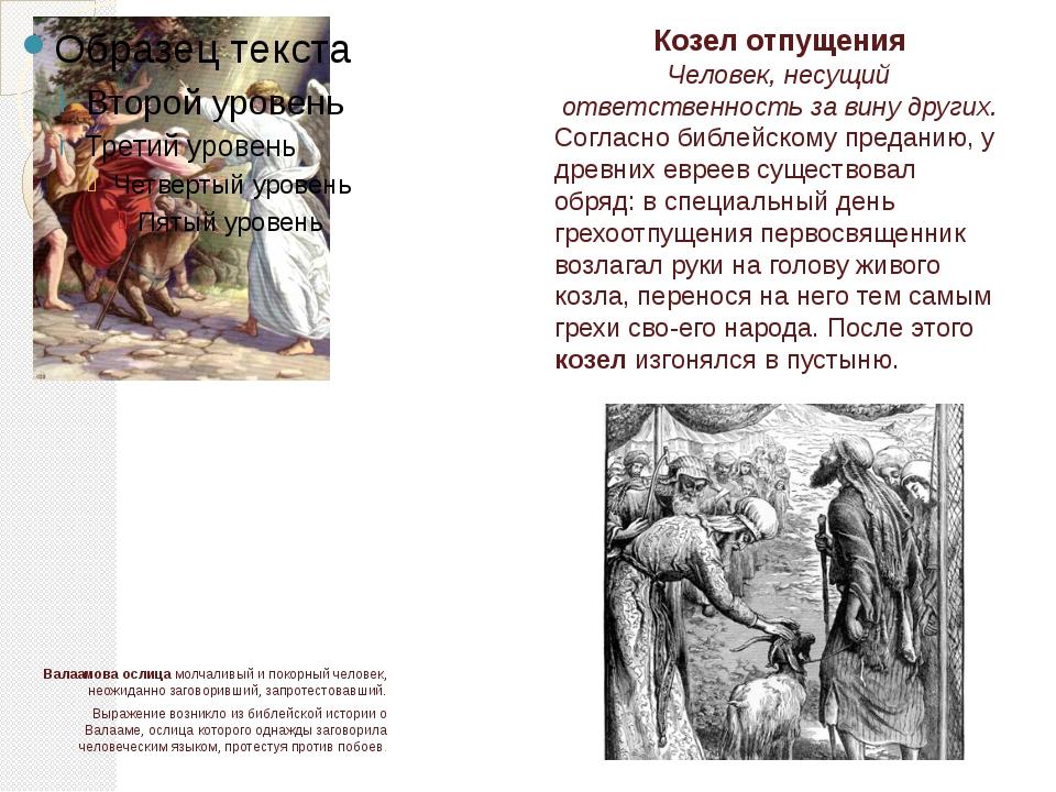Валаамова ослица молчаливый и покорный человек, неожиданно заговоривший, зап...