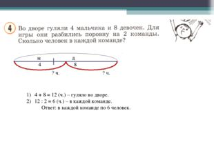 м д 4 8 ? ч. ? ч. 4 + 8 = 12 (ч.) – гуляло во дворе. 12 : 2 = 6 (ч.) – в кажд