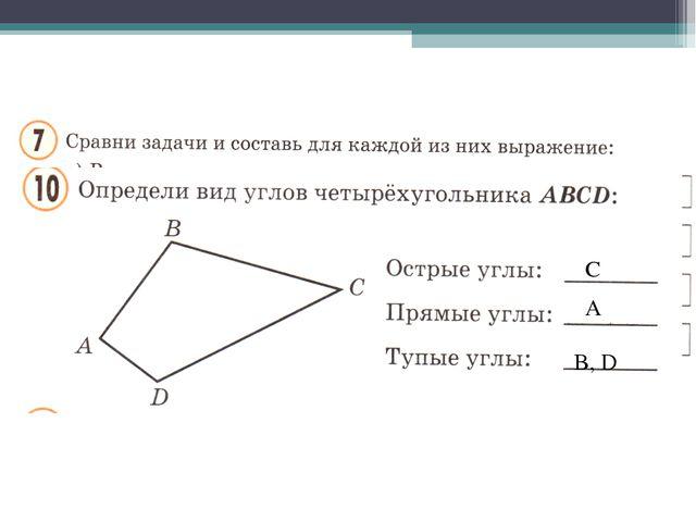 a • 4 a : 4 a + 4 a – 4 C A B, D