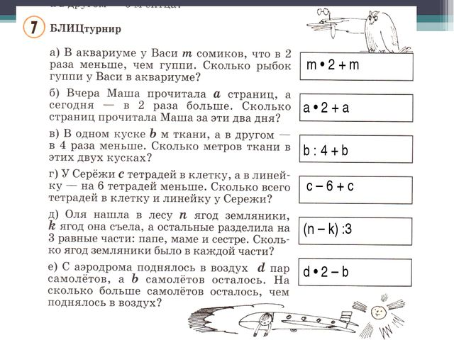 m • 2 + m a • 2 + a b : 4 + b c – 6 + c (n – k) :3 d • 2 – b