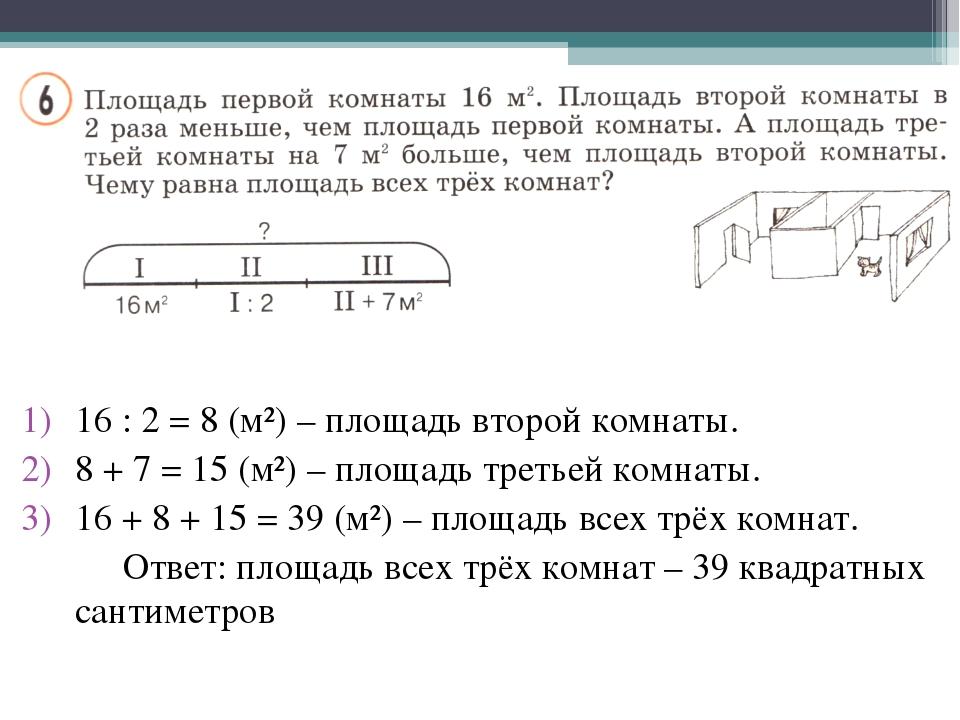 16 : 2 = 8 (м²) – площадь второй комнаты. 8 + 7 = 15 (м²) – площадь третьей к...