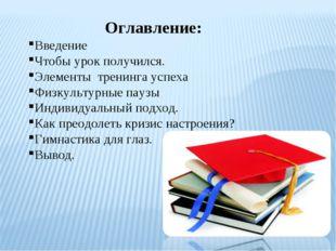Оглавление: Введение  Чтобы урок получился. Элементы тренинга успеха Физкуль