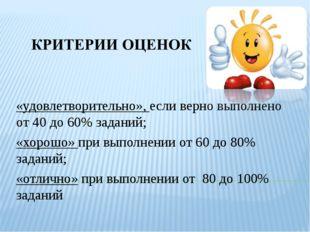 «удовлетворительно», если верно выполнено от 40 до 60% заданий; «хорошо» при