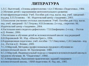 . ЛИТЕРАТУРА 1.Л.С. Выготский, «Основы дефектологии» т.4,т.5 Москва «Педагоги