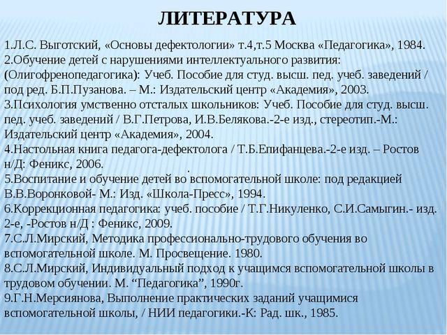 . ЛИТЕРАТУРА 1.Л.С. Выготский, «Основы дефектологии» т.4,т.5 Москва «Педагоги...