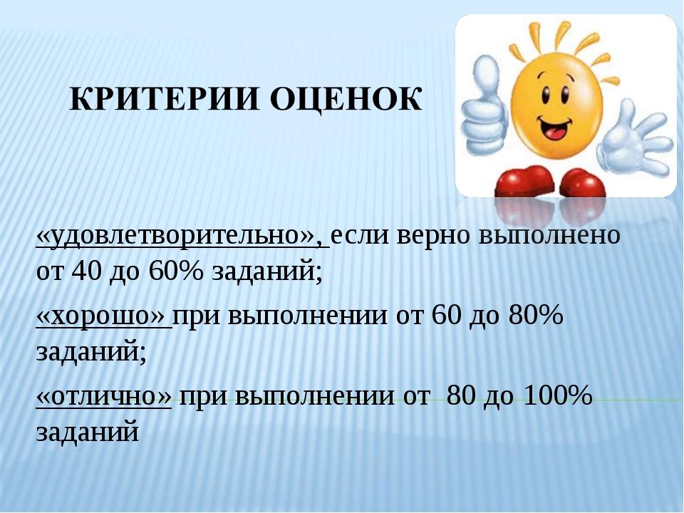«удовлетворительно», если верно выполнено от 40 до 60% заданий; «хорошо» при...