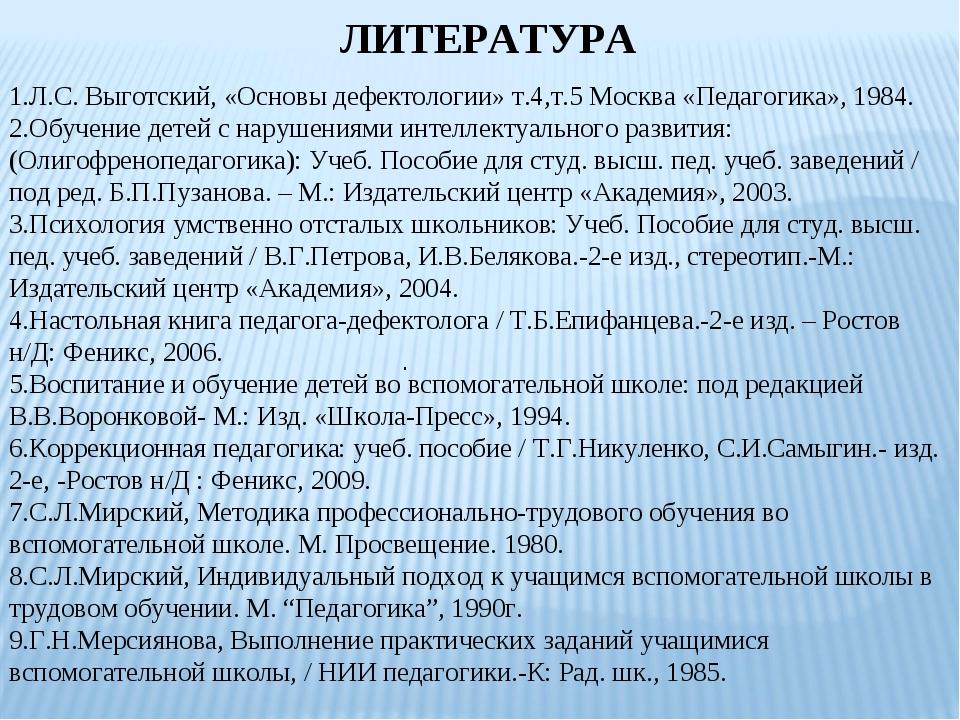 ВЫГОТСКИЙ Л С ОСНОВЫ ДЕФЕКТОЛОГИИ СКАЧАТЬ БЕСПЛАТНО