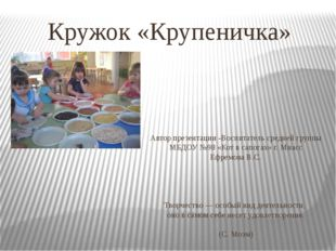 Автор презентации -Воспитатель средней группы МБДОУ №98 «Кот в сапогах» г. Ми
