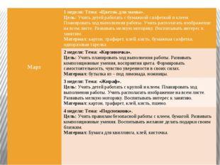 Март 1 неделя: Тема: «Цветок для мамы». Цель:Учить детей работать с бумажно