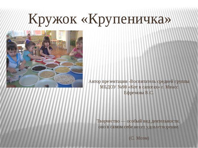 Автор презентации -Воспитатель средней группы МБДОУ №98 «Кот в сапогах» г. Ми...