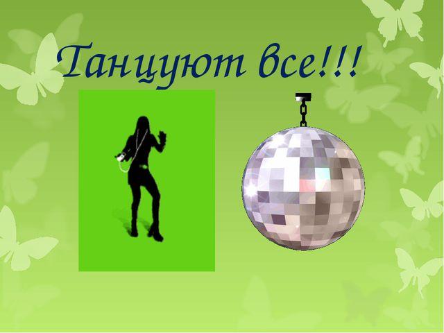 Танцуют все!!!