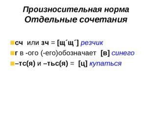 Произносительная норма Отдельные сочетания сч или зч = [щ´щ´] резчик г в -ого