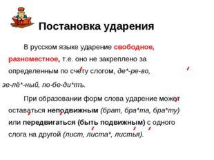 В русском языке ударение свободное, разноместное, т.е. оно не закреплено за