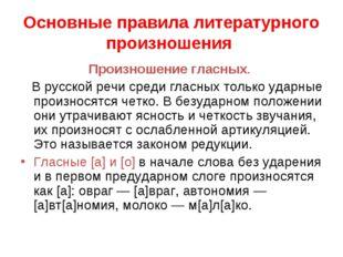 Основные правила литературного произношения Произношение гласных. В русской р