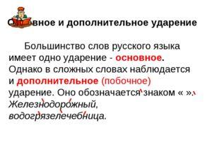 Основное и дополнительное ударение Большинство слов русского языка имеет од