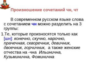 Произношение сочетаний чн, чт В современном русском языке слова с сочетание