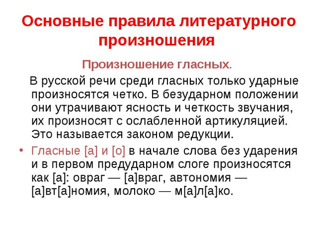 Основные правила литературного произношения Произношение гласных. В русской р...
