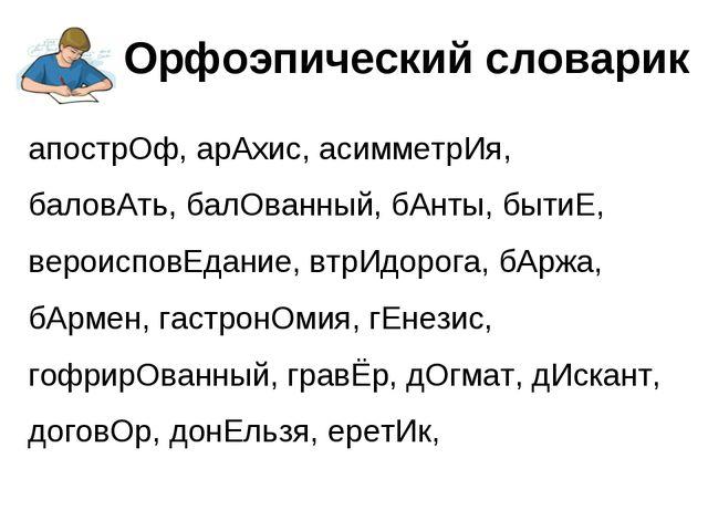 Орфоэпический словарик апострОф, арАхис, асимметрИя, баловАть, балОванный, б...