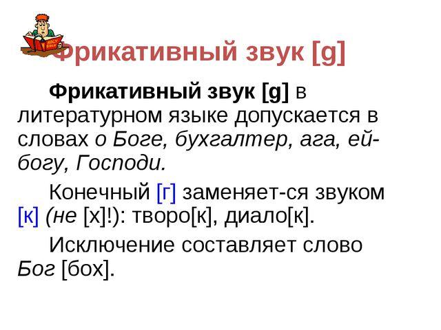 Фрикативный звук [g] Фрикативный звук [g] в литературном языке допускается...